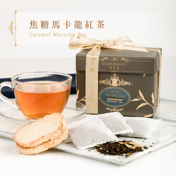 No.15焦糖馬卡龍紅茶25入大葉裸茶包