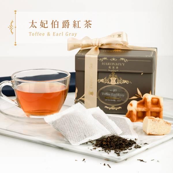 No.20太妃伯爵紅茶25入大葉裸茶包