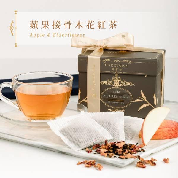 No.14蘋果接骨木花紅茶25入大葉裸茶包