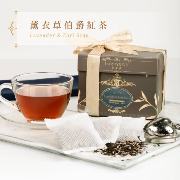 No.10薰衣草伯爵紅茶25入大葉裸茶包