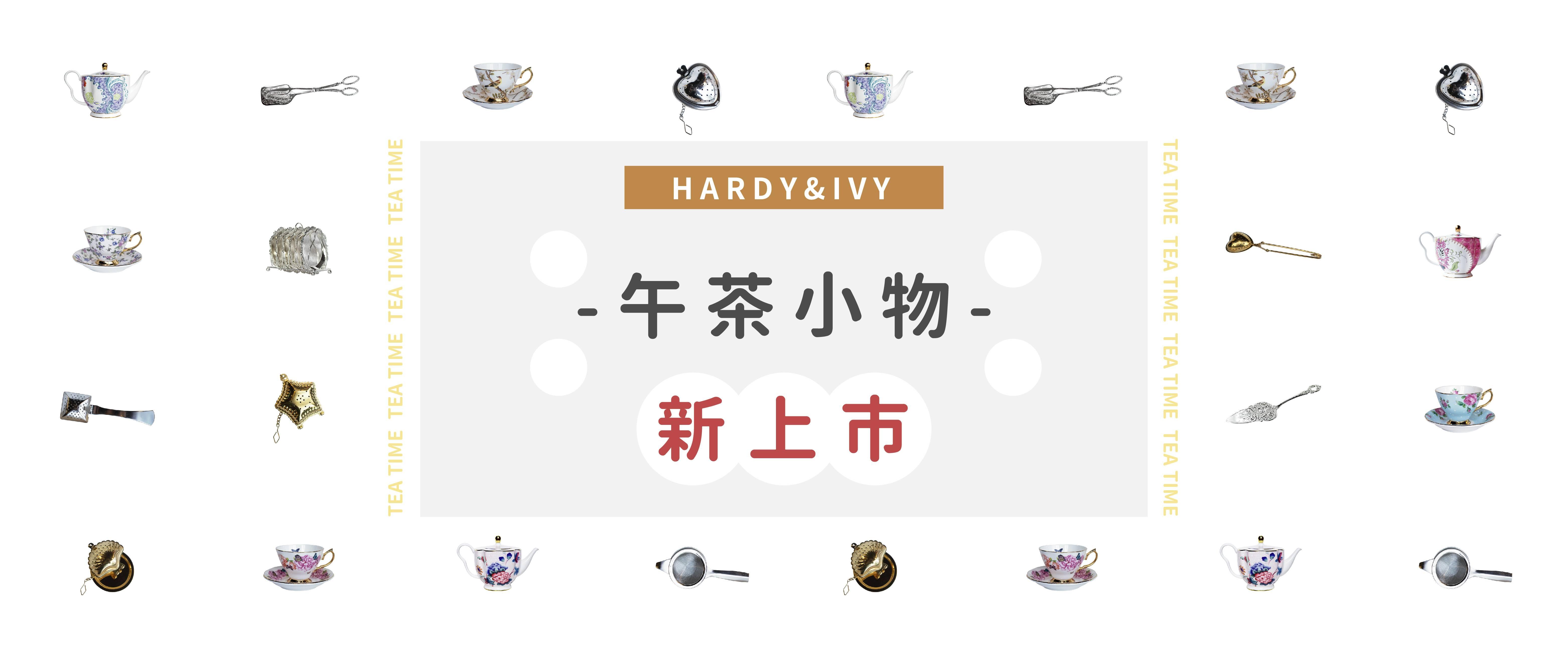 HARDY & IVY 英茶香
