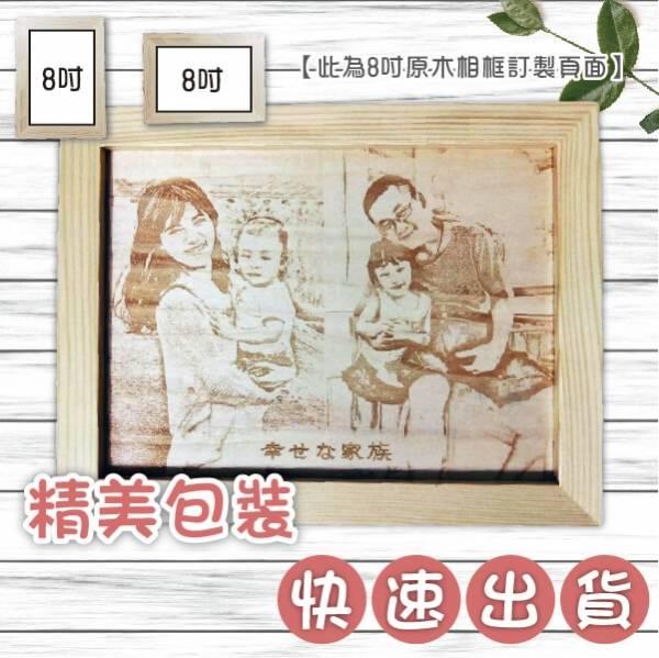 【精美8吋木刻相框】創意照片訂製,95%超高相似度!母親節禮物生日禮物... 木刻畫,木刻照片畫,禮物,生日禮物,母親節禮物,好友禮物,畢業禮物,送禮,照片,相片,回憶