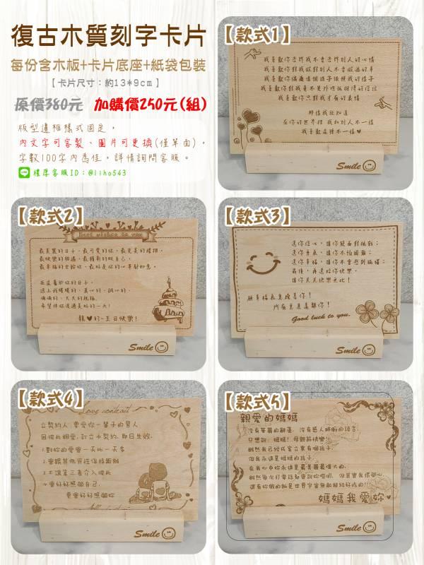 【復古木質刻字卡片】 木製品,木質,卡片,刻字化卡片,雕刻,禮物,生日禮物,周年禮物