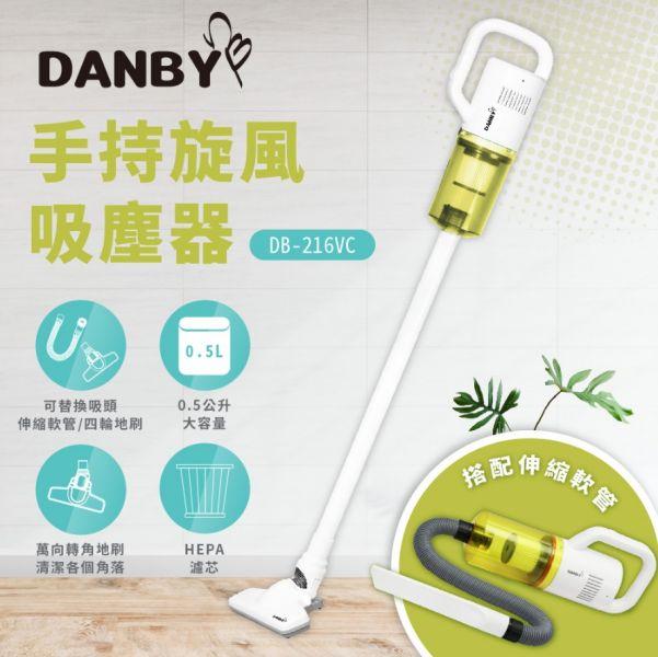 【丹比 DANBY】 手持旋風吸塵器(有線) 有線吸塵器推薦, 有線吸塵器, 直立式吸塵器 推薦, 直立式吸塵器推薦, 有線吸塵器推薦2018, 手提吸塵器, 直立吸塵器, 直立手持兩用吸塵器, 有線手持吸塵器推薦,吸塵器推薦2021,丹比 手持式吸塵器