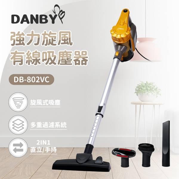 【丹比 DANBY】 強力旋風吸塵器(有線) 小米吸塵器,吸塵器推薦,無線吸塵器,小綠吸塵器,手持吸塵器,無線吸塵器推薦,dyson,吸塵器推薦2021,丹比 手持式吸塵器