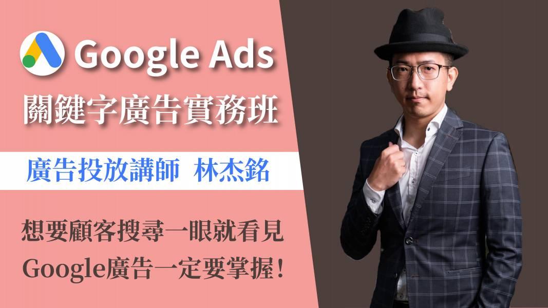 線上直播課-Google Ads關鍵字廣告實務班