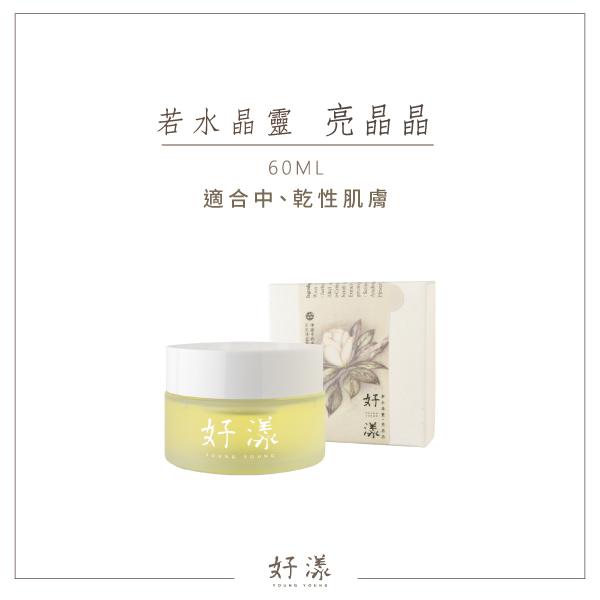 好漾-若水晶靈 亮晶晶【60ml】中/乾性肌膚適用