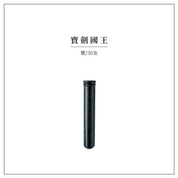 【橙十 x 方圓一脈 】No.4寶劍國王 管/30支