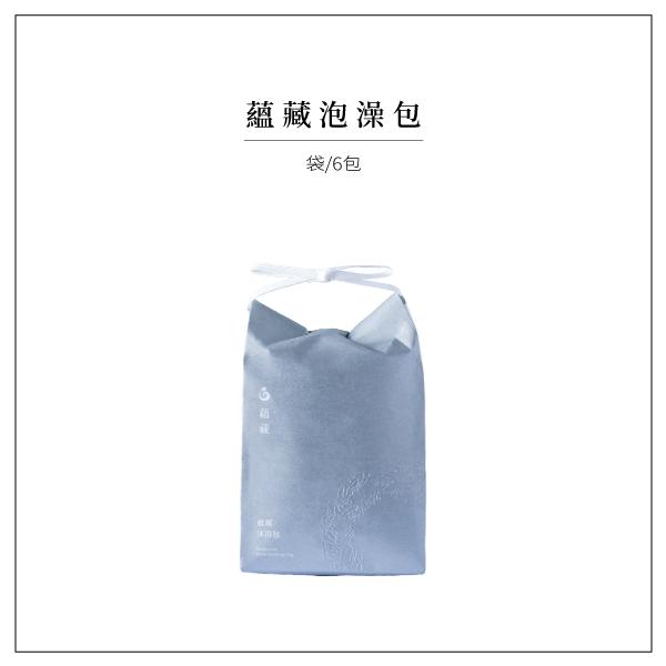 【橙十 x 方圓一脈 】蘊·藏 沐浴包(乙袋6入) 沐浴包/秋季保養/