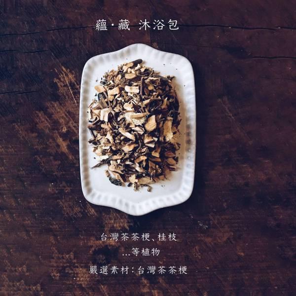 【橙十 x 方圓一脈 】蘊·藏 沐浴包(一包8袋) 沐浴包/秋季保養/