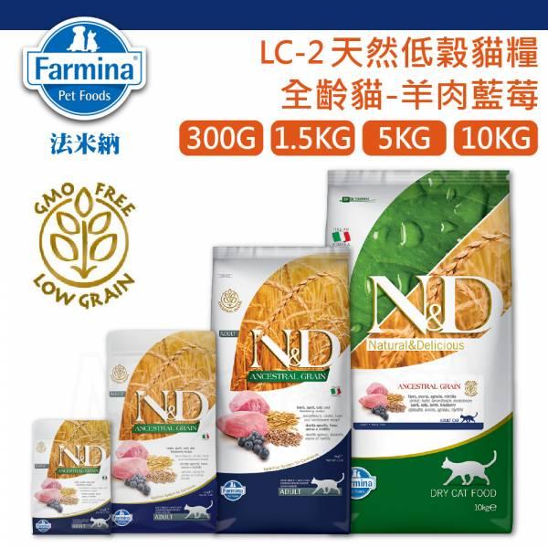 法米納 LC2 天然低穀貓糧 全齡貓 羊肉藍莓✪300g 1.5kg 5kg 10kg 貓飼料 天然糧 低GI飼料 法米納,貓糧,天然,無榖,低穀