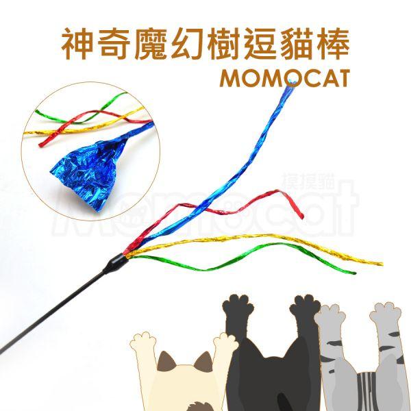 現貨✪神奇魔幻樹逗貓棒✪台灣製PP桿貓玩具耐彎不易斷裂好玩激推推薦幼貓玩具貓咪玩具瘋狂跳躍【MOMOCAT摸摸貓】E65 逗貓棒,貓玩具,貓咪玩具,幼貓玩具,互動玩具