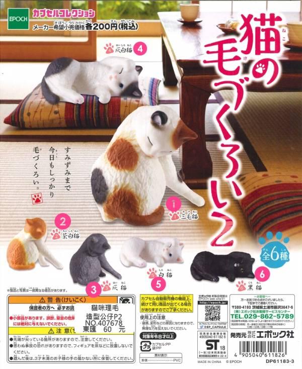 【扭蛋】貓咪理毛(單隻)