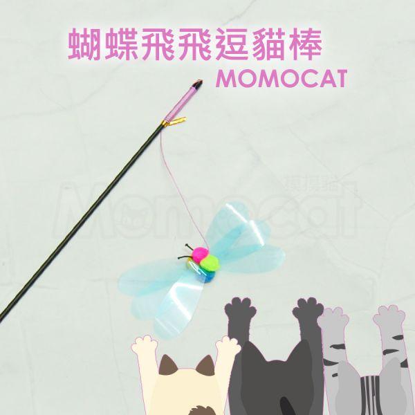 現貨✪蝴蝶飛飛逗貓棒✪台灣製貓玩具貓用品塑膠聲響輕盈好甩耐彎不斷消耗體力幼貓玩具貓咪玩具【MOMOCAT摸摸貓】E65 逗貓棒,貓玩具,貓咪玩具,幼貓玩具,互動玩具,羽毛棒,沙沙球
