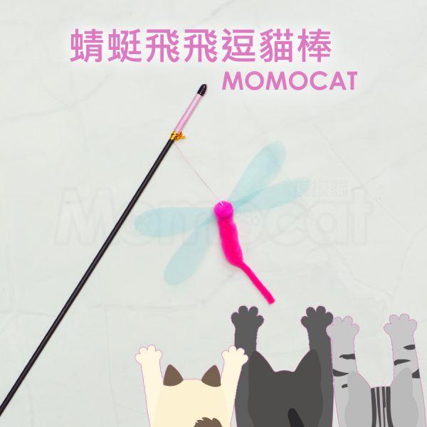 現貨✪蜻蜓飛飛逗貓棒✪台灣製貓玩具貓用品塑膠聲響輕盈好甩耐彎不斷消耗體力幼貓玩具貓咪玩具【MOMOCAT摸摸貓】E65 逗貓棒,貓玩具,貓咪玩具,幼貓玩具,互動玩具,羽毛棒,沙沙球