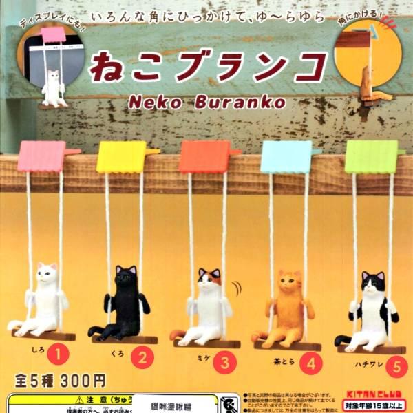 【扭蛋】貓咪盪鞦韆(5款)(單隻) 扭蛋,轉蛋,公仔,線上扭蛋,現貨扭蛋,模型玩具,貓公仔,貓扭蛋,扭蛋貓,gacha,capsuletoy, gachapon,gashapon,カプセルトイ,ガチャ