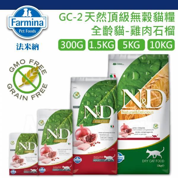 法米納 GC2 天然頂級無穀貓糧 全齡貓 雞肉石榴✪300g 1.5kg 5kg 10kg 貓飼料 天然糧 無穀飼料 法米納,貓糧,天然,無榖,低穀
