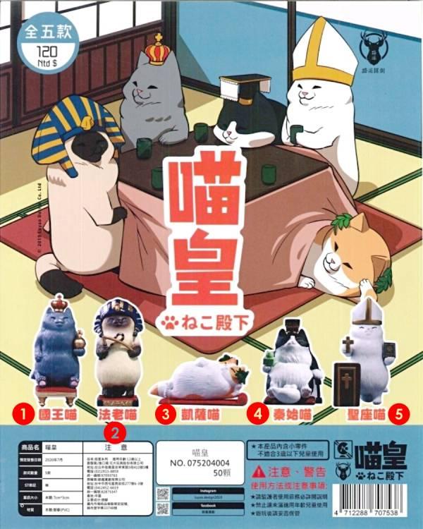 【扭蛋】喵皇(5款)(單隻)