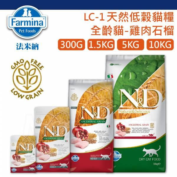 法米納 LC1 天然低穀貓糧 全齡貓 雞肉石榴✪300g 1.5kg 5kg 10kg 貓飼料 天然糧 低GI飼料 法米納,貓糧,天然,無榖,低穀