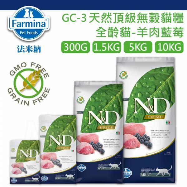 法米納 GC3 天然頂級無穀貓糧 全齡貓 羊肉藍莓✪300g 1.5kg 5kg 10kg 貓飼料 天然糧 無穀飼料 法米納,貓糧,天然,無榖,低穀