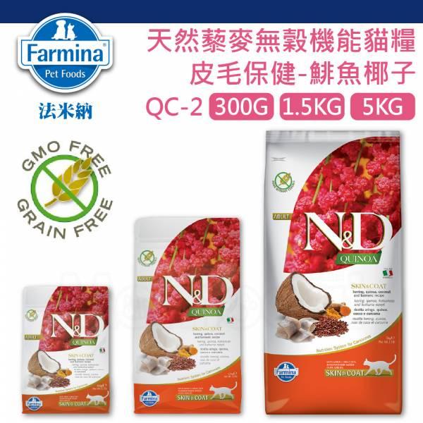 法米納 QC2 天然藜麥無穀機能貓糧 貓用皮毛保健 鯡魚椰子✪300g 1.5kg 5kg 貓飼料 天然糧 無穀飼料 法米納,貓糧,天然,無榖,藜麥