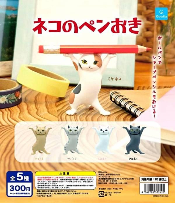 【扭蛋】貓咪置筆架,一套5款