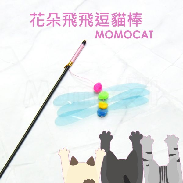 現貨✪花朵飛飛逗貓棒✪台灣製貓玩具貓用品塑膠聲響輕盈好甩耐彎不斷消耗體力幼貓玩具貓咪玩具【MOMOCAT摸摸貓】E65 逗貓棒,貓玩具,貓咪玩具,幼貓玩具,互動玩具,羽毛棒,沙沙球