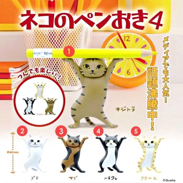 【扭蛋】貓咪置筆架第四彈(5款)(單隻) 貓咪置筆架,枱棺貓,貓扭蛋,ネコのペンおき,貓咪,貓貓,迷因,meme,燃燒吧攝影魂,貓咪置筆架P4,東匯玩具,扭蛋,轉蛋,ガチャ,gacha