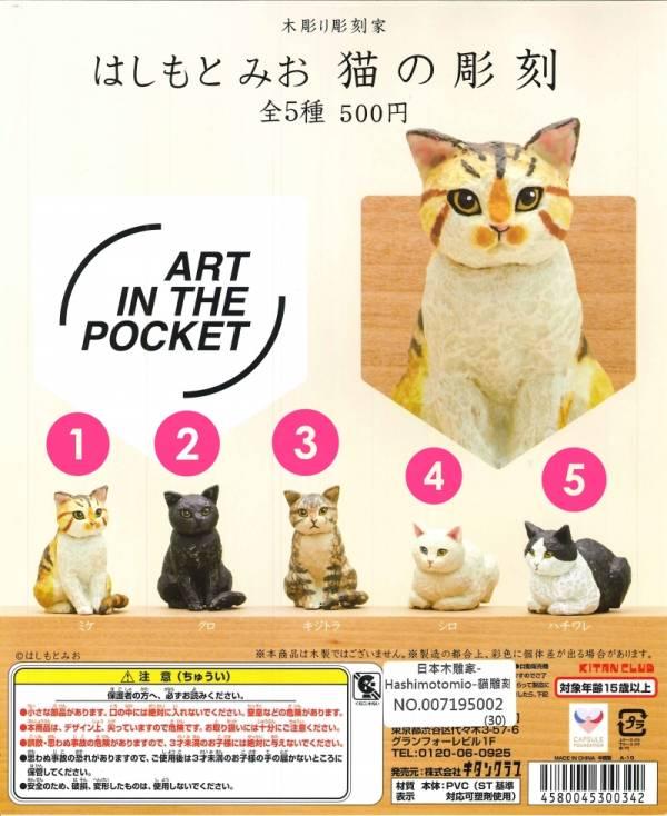 【扭蛋】日本木雕家貓雕刻(5款)(單隻)