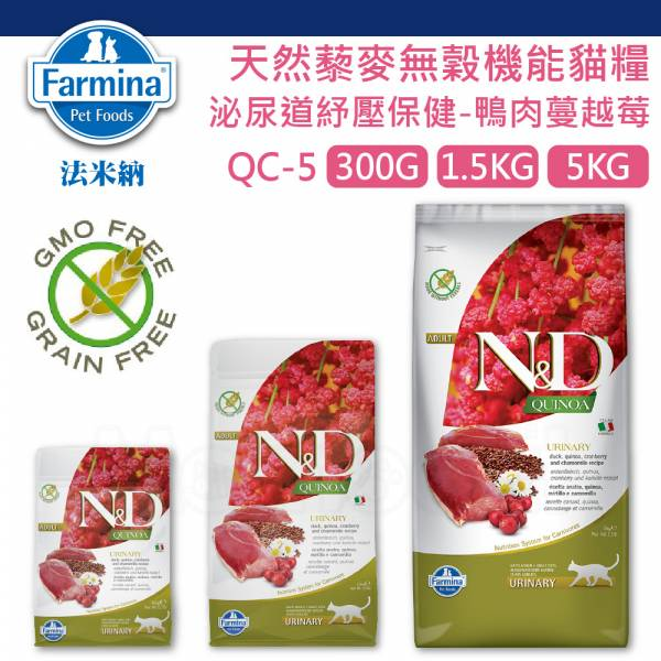 法米納 QC5 天然藜麥無穀機能貓糧 泌尿道紓壓保健 鴨肉蔓越莓✪300g 1.5kg 5kg 貓飼料 天然糧 無穀飼料 法米納,貓糧,天然,無榖,藜麥