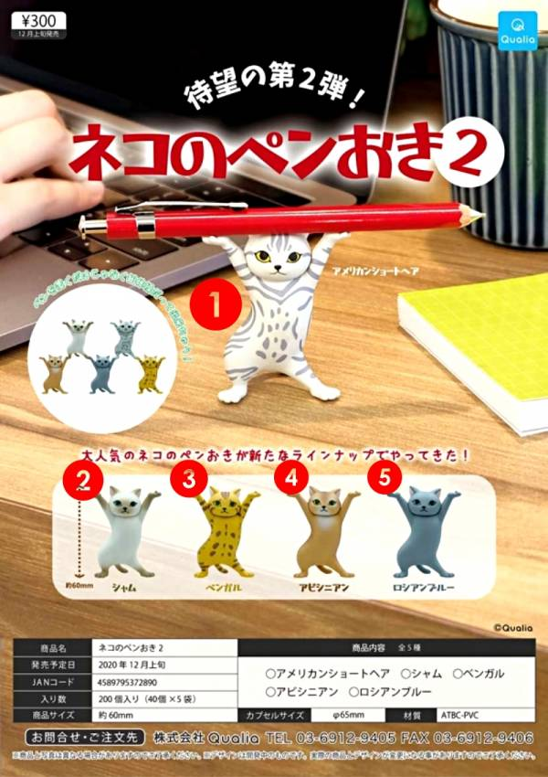 【扭蛋】貓咪置筆架第二彈(5款)(單隻)