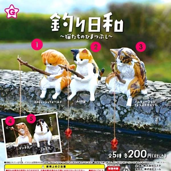 【扭蛋】釣魚日和貓咪篇(5款)(單隻) 扭蛋,貓釣魚,釣魚貓,釣魚日和貓咪篇,轉蛋,釣魚好天氣,垂釣