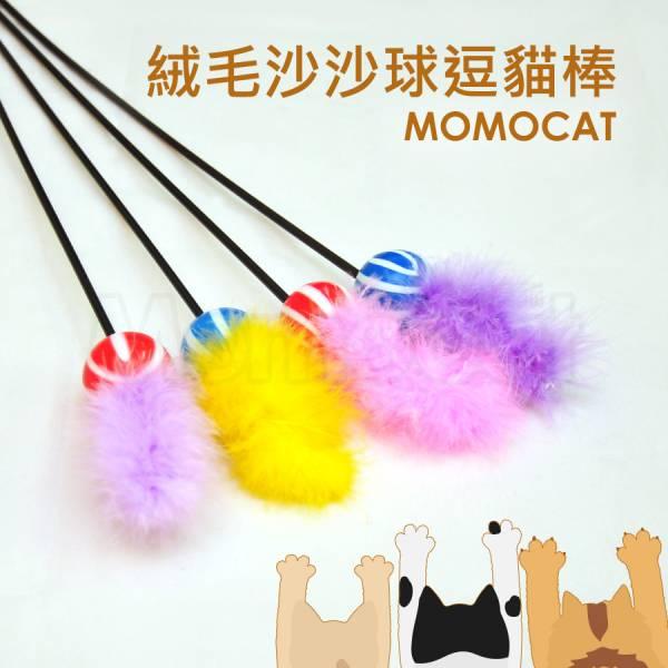 現貨✪絨毛沙沙球逗貓棒✪台灣製PP桿貓玩具耐彎不易斷裂沙沙球聲音吸引貓咪注意像尾巴一樣好玩【MOMOCAT摸摸貓】E65 逗貓棒,貓玩具,貓咪玩具,幼貓玩具,互動玩具,羽毛棒,沙沙球