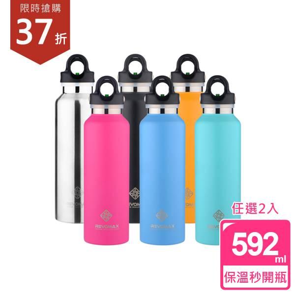 【一休限定xWOKY沃廚】316不鏽鋼保溫保冰秒開瓶592mlx1