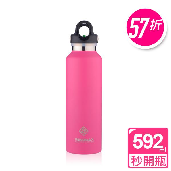 【美國銳弗 REVOMAX】316不鏽鋼保冰保溫秒開瓶592ML 保溫瓶