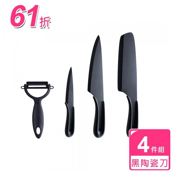 【WOKY沃廚】黑陶瓷刀4件組