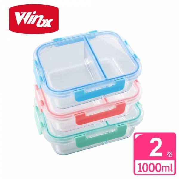 Winox安玻分隔玻璃保鮮盒長形2格1000ML(顏色隨機)