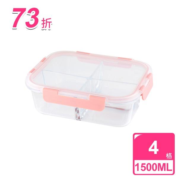 【美國 Winox】安玻分隔玻璃保鮮盒長形4格1500ML-粉
