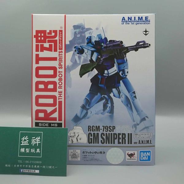 BANDAI 代理版 ROBOT魂 RGMー79SP 吉姆 狙擊型 II A.N.I.M.E..