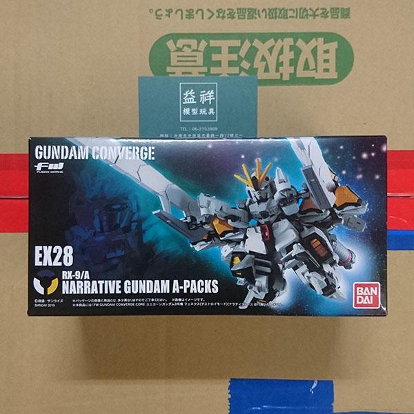 BANDAI 萬代 | 代理版 | 機動戰士鋼彈NT FW GD CONVERGE EX28 NT鋼彈 A裝備 | 盒玩(無糖)