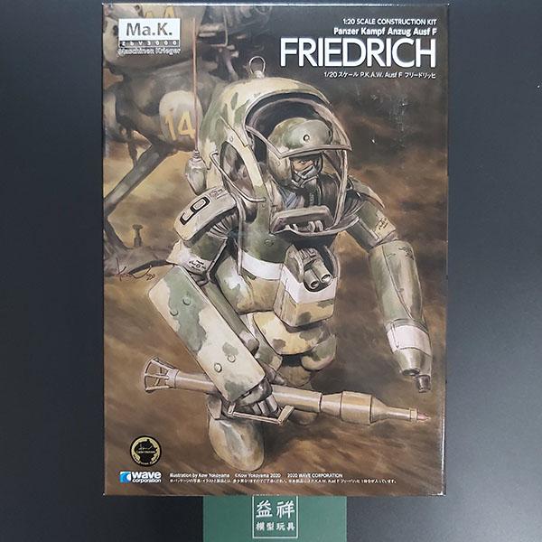 WAVE 日版 | 1/20 MK-029 Maschinen Krieger | Panzer Kampf Anzug Ausf F Fridrich 組裝模型