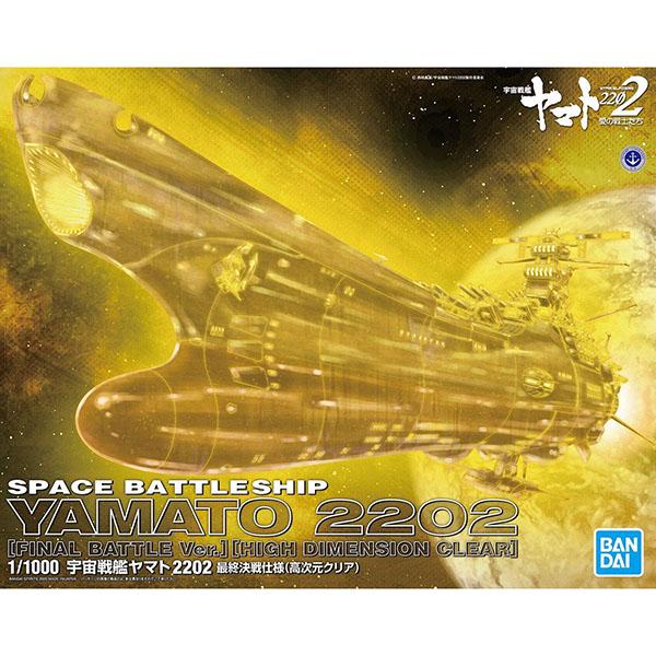 BANDAI 萬代 | 1/1000 宇宙戰艦大和號 | 2202(最後決戰規格)(高次元透明版) 組裝模型