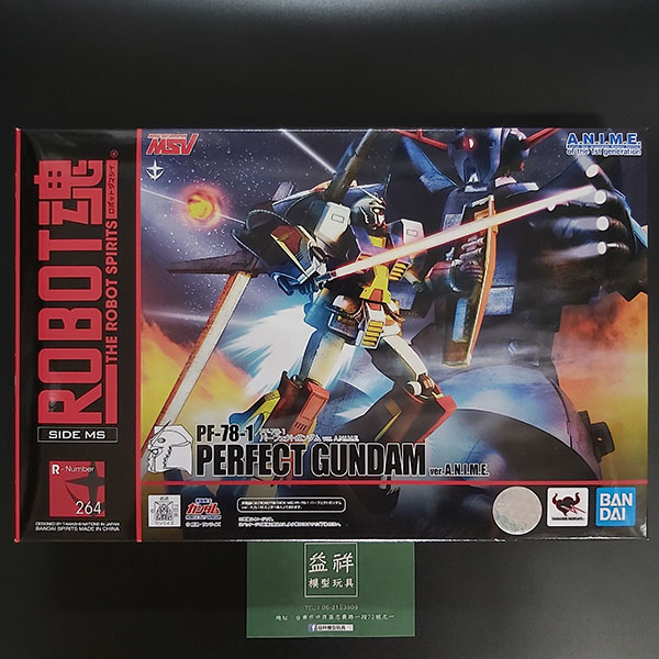 BANDAI 萬代   ROBOT魂 <SIDE MS> PF-78-1 完美鋼彈 ver. A.N.I.M.E