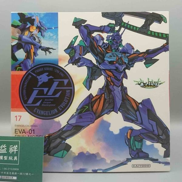 KAIYOTO 海洋堂 | 代理版 | 福音戰士 EVANGELION EVOLUTION EV-017 最終號機 | 可動完成品