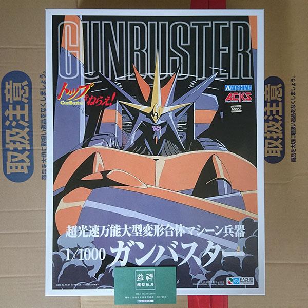 AOSHIMA 青島模型 | 勇往直前 | 1/1000 GunBuster 鋼巴斯達 | 組裝模型