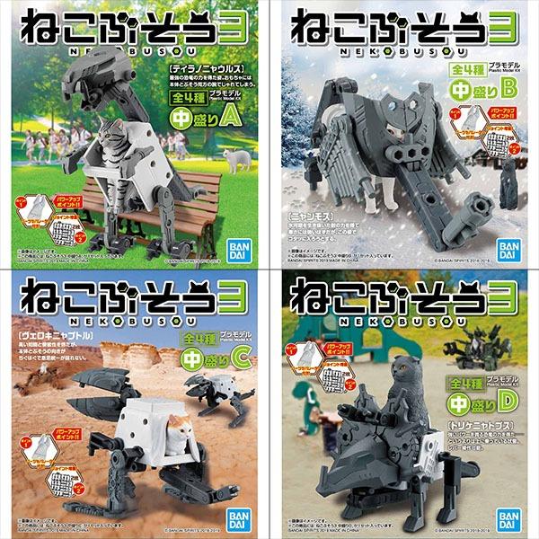 BANDAI 萬代 | 代理版 | 貓咪武裝3 | 中等份量 | 全4種 | 1套4入合售 | 組裝模型