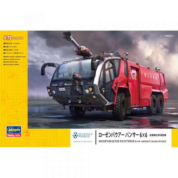 HASEGAWA 長谷川 | 日版 | 1/72 6×6 機場用化學消防車 | 組裝模型