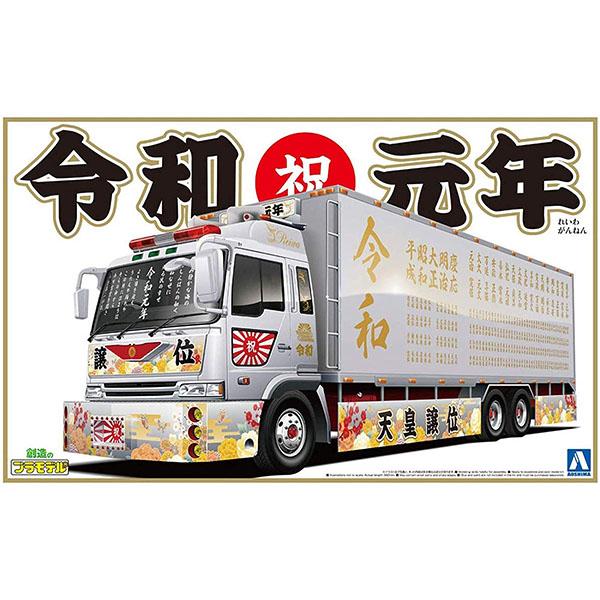 AOSHIMA 青島文化教材社   日版   1/32 令和元年   大型冷凍車   新年號『令和』發表記念   組裝模型