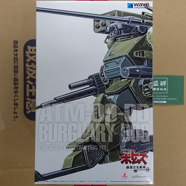 WAVE 日版 | 1/35 BK229 裝甲騎兵 | 榮耀的異端 | BURGLARY DOG ST版 | 組裝模型