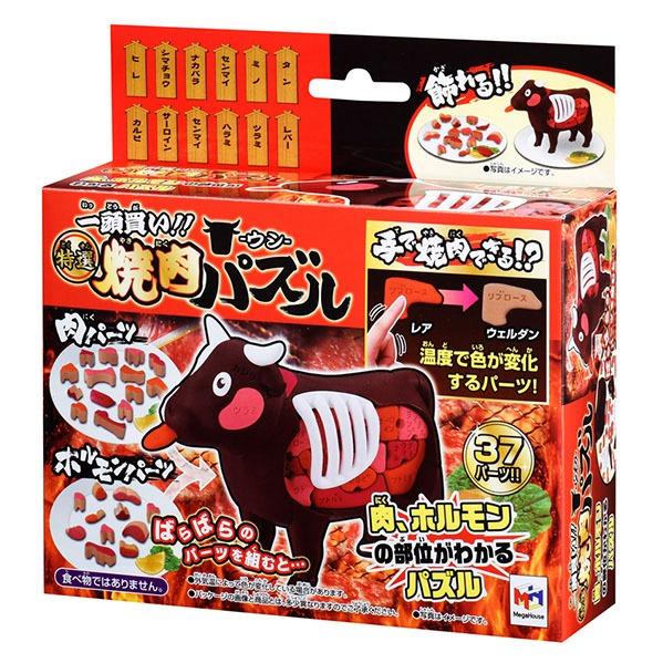 Megahouse 百萬屋   代理版   買一整條牛!特選燒肉拼圖   趣味桌遊